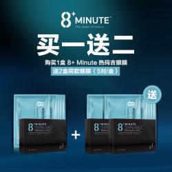 (买一送二特价) Jema Rose 8+ MINUTES 8分钟热玛吉眼膜 5对/盒