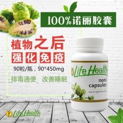 Life health 诺丽酵素胶囊 排毒通便改善睡眠 90粒 保质期2021/08