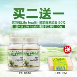 Life health 诺丽酵素胶囊买2送1链接 买2瓶酵素胶囊送1块手工香皂
