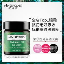 ANTIPODES 安媞珀奇异果籽修复眼霜 30ml 去黑眼圈 细纹 无脂肪粒