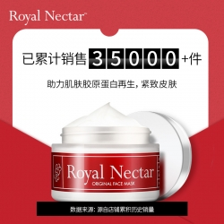 Royal Nectar 皇家蜂毒面膜50ml