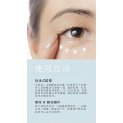 Syrene 免洗眼膜眼霜 淡化皱纹 消除浮肿30ml